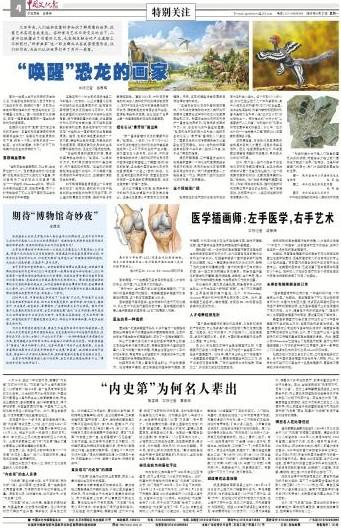 文化报采访:医学插画师 左手医学,右手艺术