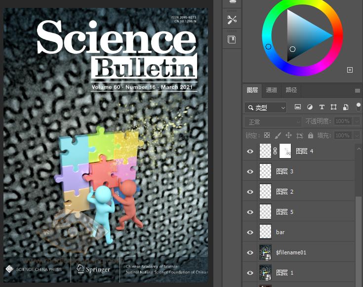 《Science Bulletin》A STING™ PRODUCT Photoshop 合成 - 医学插画师-动画师-阿杜的原创生物医学可视化社团作品